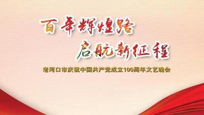 【直播】老河口市庆祝中国共产党成立100周年文艺晚会