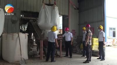 【视频】丁司垱镇 :持续推进安全隐患排查整改 营造安全稳定生产环境
