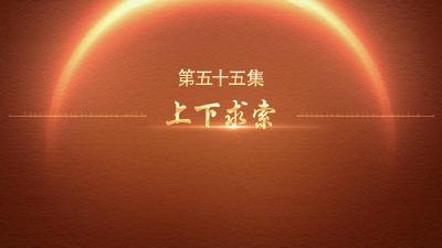 【迎百年 学党史】百炼成钢:中国共产党的100年丨第五十五集 上下求索