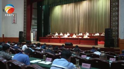 【视频】我县召开县乡领导班子换届工作会议