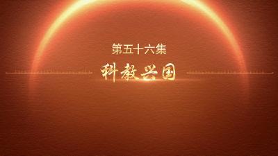【迎百年 学党史】百炼成钢:中国共产党的100年丨第五十六集 科教兴国