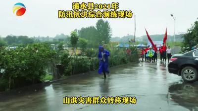 现场!浠水县举行2021年防汛抗洪应急演练