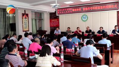 【视频】武汉大学中南医院与县人民医院举行神经外科、影像科专科联盟签约仪式