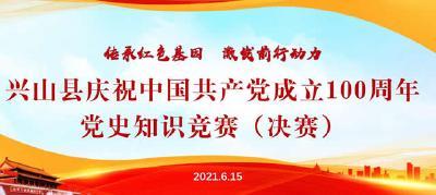 直播 | 兴山县庆祝中国共产党成立100周年党史知识竞赛(决赛)