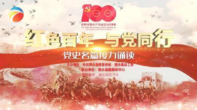 【视频】党史名篇诵读——浠水县博物馆