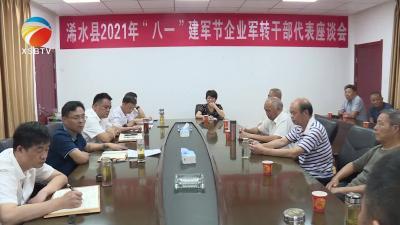 【视频】我县召开企业军转干部代表座谈会