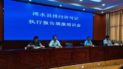 浠水县生态环境分局组织开展排污许可证执行报告填报培训  为企业解忧困