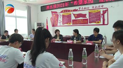 【视频】团县委开展走访2021年希望家园活动