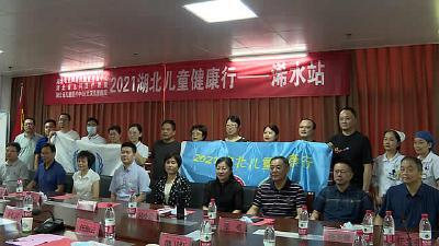 """""""2021湖北儿童健康行""""来浠水县开展义诊活动"""