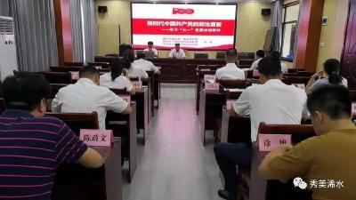 """县委政法委学习贯彻""""七一""""重要讲话精神"""