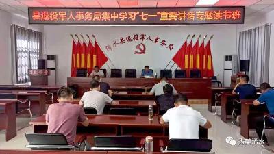 """浠水县退役军人事务局举办学习""""七一""""重要讲话精神专题读书班"""