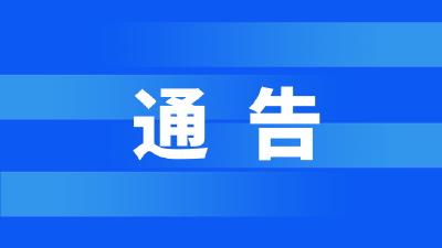 黄冈市新冠肺炎疫情防控工作指挥部通告(第42号)