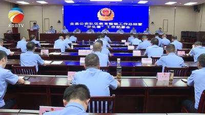 """【视频】县公安局部署政法队伍教育整顿""""回头看""""工作"""