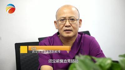 【视频】武汉大学中南医院赵秋教授讲解消化道早癌早诊早治相关知识