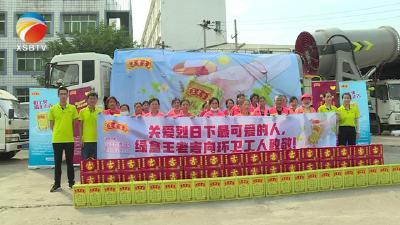 【视频】广州王老吉药业股份有限公司开展送清凉活动