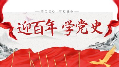 【迎百年 学党史】7月29日