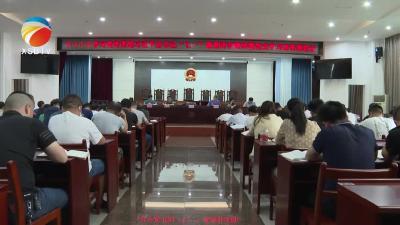 """【视频】县法院集中学习习近平总书记""""七一""""重要讲话精神"""