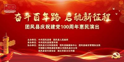 直播   团风县庆祝建党100周年惠民演出