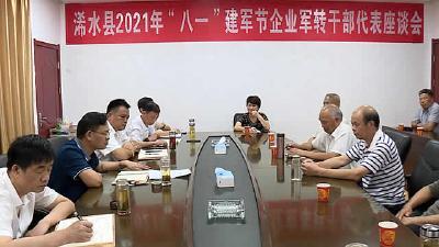 浠水县召开企业军转干部代表座谈会