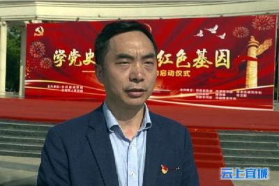 【学党史悟思想 办实事开新局】学党史国史 传红色基因