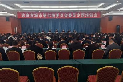 宜城市政协对新晋政协委员开展学习培训