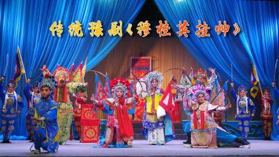 直播|爱国传统豫剧《穆桂英挂帅》