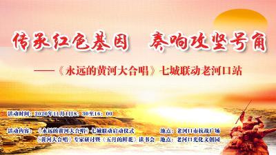 直播|《永远的黄河大合唱》七城联动老河口站活动