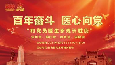 """直播标题:《百年奋斗 医心向党——""""党员医生参观七里坪镇长胜街""""》"""