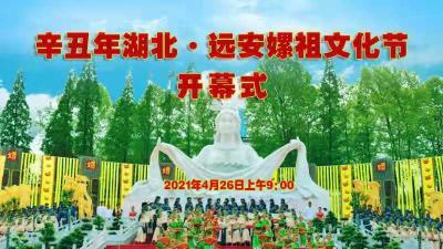 直播标题:辛丑年湖北·远安嫘祖文化节盛大开幕