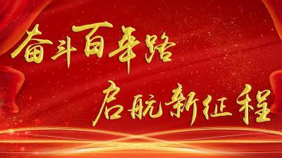 """【学习进行时】湖北老河口:红色资源让党史学习教育""""别样红"""""""