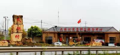 大堰村:发掘韩姓文化打造村景 种养结合带动脱贫