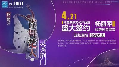 标题:雀舞楚天·灵秀荆门——杨丽萍经典剧目展演