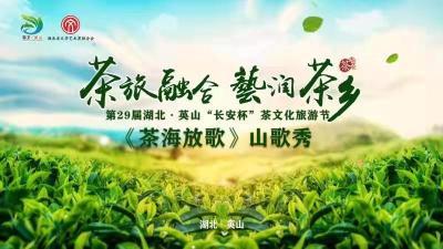 """直播 第29届湖北·英山""""长安杯""""茶文化旅游节《茶海放歌》山歌秀"""