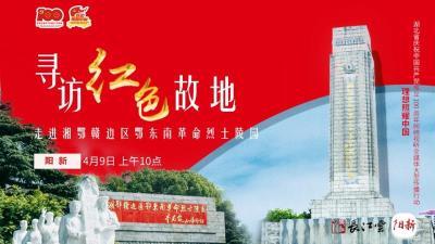 直播标题:理想照耀中国——走进湘鄂赣边区鄂东南革命烈士陵园