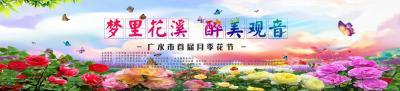 广水市首届月季花节,等您来!