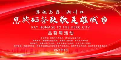 直播 | 恩施硒茶(恩施玉露、利川红)致敬英雄城市品茗周活动启动仪式