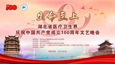直播|湖北省医疗卫生界 庆祝中国共产党成立100周年文艺晚会