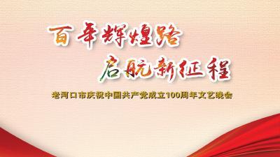 老河口市庆祝中国共产党成立100周年文艺晚会