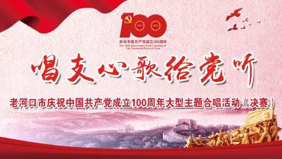 直播|庆祝中国共产党成立100周年唱支心歌给党听合唱活动