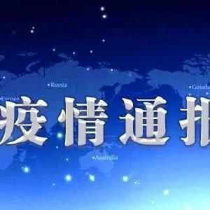 襄阳市新型冠状病毒肺炎疫情通报(605)