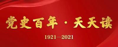 党史百年天天读9月18日