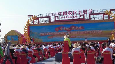 我市特色农产品亮相中国农民丰收节湖北主会场