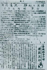 【历史瞬间】9月20日