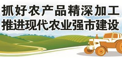 生态主打 龙头带动 品牌引领 谷城农产品加工提档升级