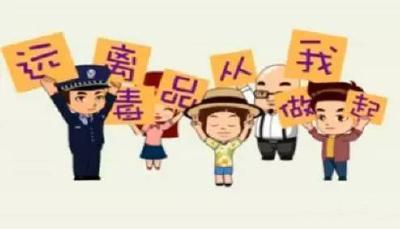 樊城区已有四个社区试点设立了社区戒毒中心