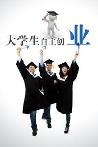 湖北省大学生创业扶持项目资助名单出炉 襄阳66家企业分享220万创业金