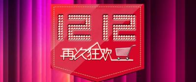 """襄阳近4000商户参与""""双12""""狂欢,想更省钱?点进来→"""