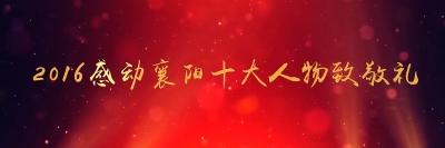 2016感动襄阳十大人物致敬礼