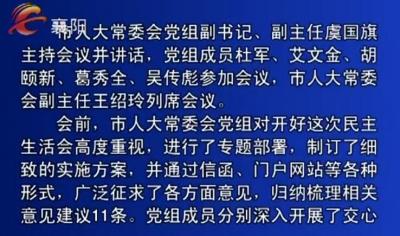 市人大常委会党组召开民主生活会