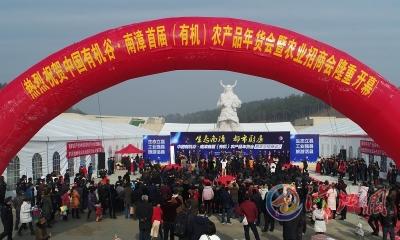 中国有机谷·南漳首届(有机)农产品年货会暨农业招商会开幕